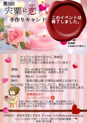 2017年12月16日(土)13:00 手作りキャンドルパーティ!