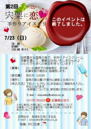 2017年7月23日(日)13:00 手作りアイスクリームパーティ!