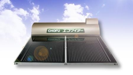 長府製作所様の太陽熱温水器