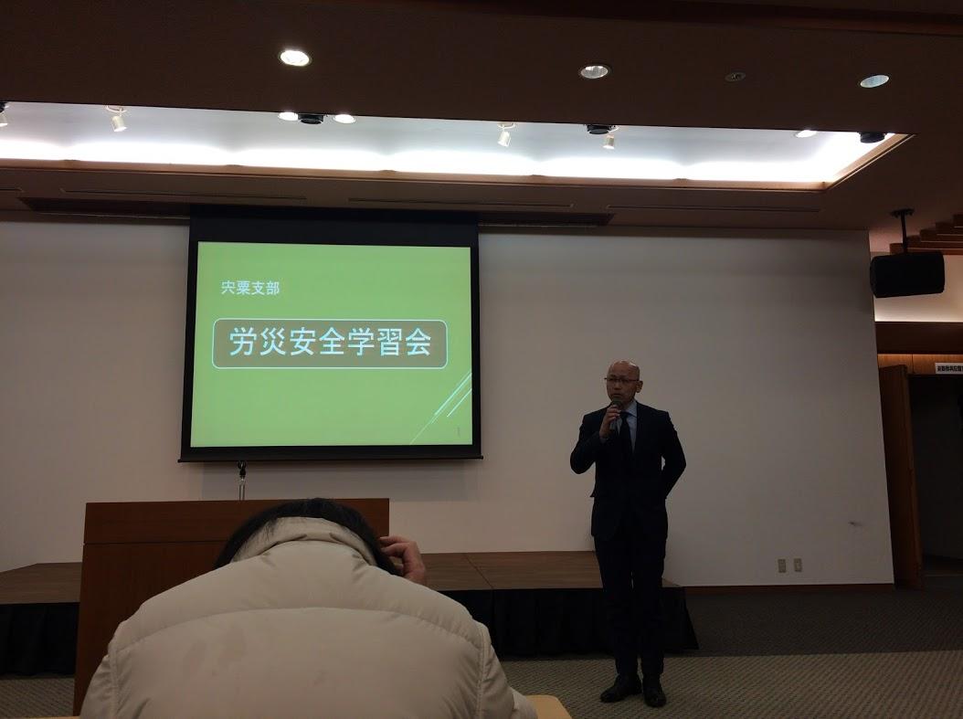 兵庫土建 宍粟支部主催 労災安全学習会に参加しました